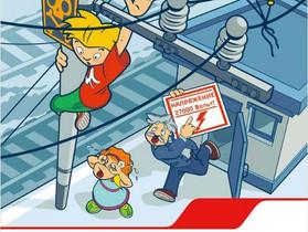 Правила безопасного поведения на железнодорожном транспорте - правила жизни!