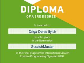 Финал Международной Scratch-олимпиады по креативному программированию