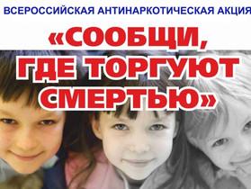 II этап Всероссийской антинаркотической акции «Сообщи, где торгуют смертью»
