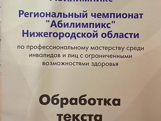 """Областной чемпионат """"Абилимпикс"""""""