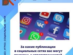 Ответственность за публикацию в социальных сетях
