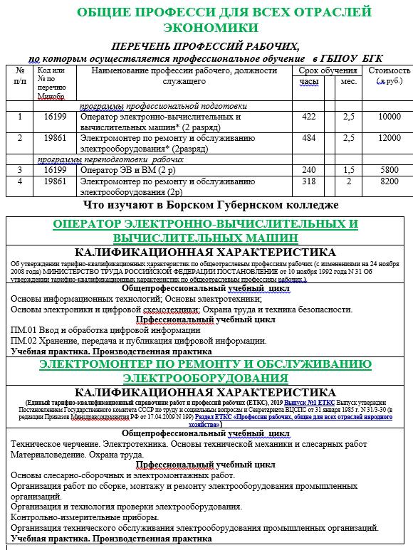 общие проф.PNG