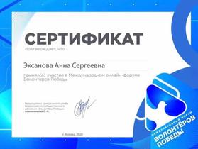 Международный Форум Всероссийского общественного движения «Волонтеры Победы»