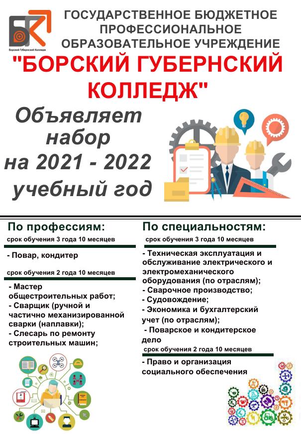 набор 2021-2022 уч год.png