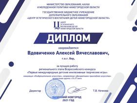 Всероссийский конкурс «Первые международные детские инклюзивные творческие игры»