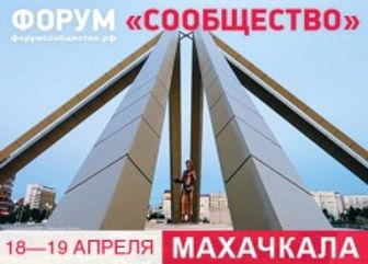forum_soobshestvo_mahachkala01042019_2_2