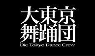 大東京舞踊団ロゴ.jpg