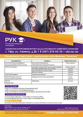 А4 плакат БКИ.jpg