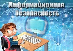 Inf_Bez.jpg