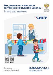 макет листовки горячая линия Школьный з