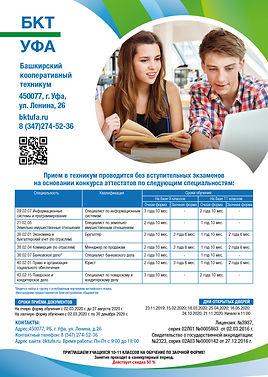 А4 плакат БКТ.jpg