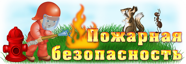 pojbezopasnost--banner.png