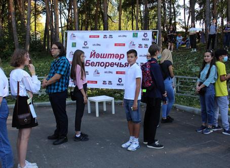 Молодежный фестиваль «ЙӘШТӘР БЕЛОРЕЧЬЯ»