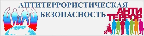 Antiterror1.jpg