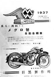 מודעת פרסומת ביפנית משנת 1937 של יצרן האופנועים מגורו, אופנוע, לוגו החברה, כיתוב ביפנית, שחור לבן