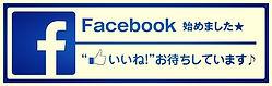 facebookロゴ_edited.jpg