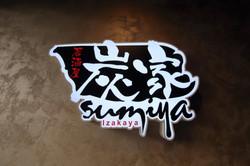 Sumiya signage