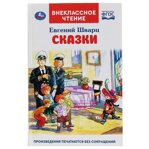 13-018-40 УМКА СКАЗКИ. ЕВГЕНИЙ ШВАРЦ.