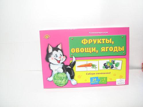 03-742-2 АССОЦ-ПОЛОВИНКИ. ФРУКТЫ ОВОЩИ ЯГОДЫ (РК)