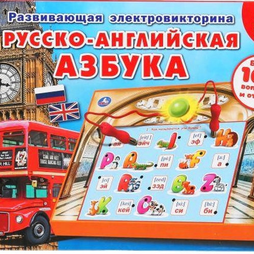 14-147-86 ЭЛЕКТРОВИКТОРИНА РУССКО-АНГЛИЙСКАЯ АЗБУКА 100 ВОПР