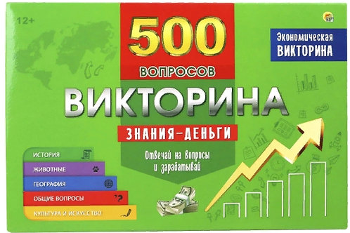 03-448-01 ВИКТОРИНА 500 ВОПРОСОВ.ЗНАНИЯ-ДЕНЬГИ(РК)