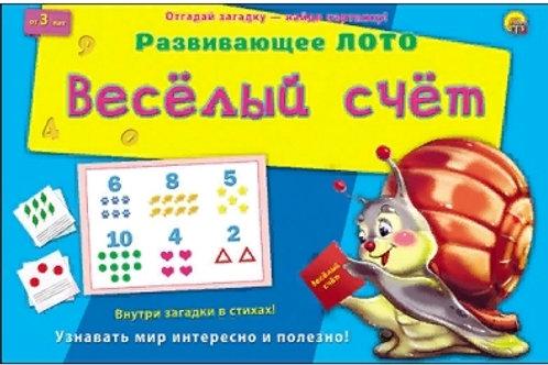 03-489-60 ЛОТО С ЗАГАДКАМИ. ВЕСЁЛЫЙ СЧЁТ
