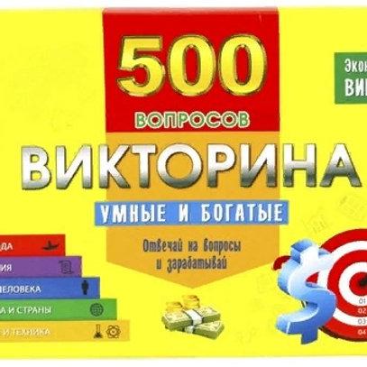 03-448-02 ВИКТОРИНА 500 ВОПРОСОВ.УМНЫЕ И БОГАТЫЕ(РК)