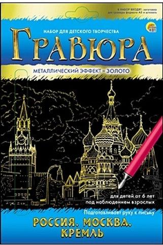 03-690-03 Гравюра А5 в конверт РОССИЯ. МОСКВА. КРЕМЛЬ