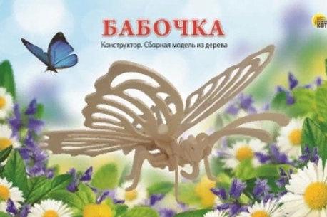 03-125-02 СБОРНЫЕ МОДЕЛИ. 2 BIG . БАБОЧКА (РК)