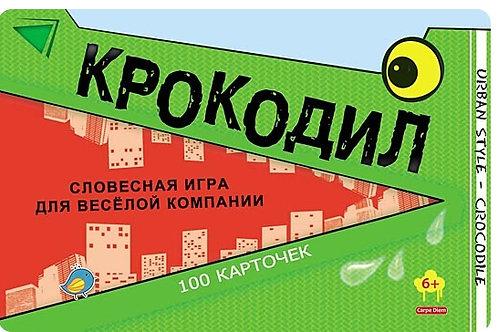 03-512 КРОКОДИЛ. ТМ (РК)