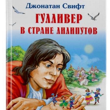 13-018-33 УМКА ГУЛЛИВЕР В СТРАНЕ ЛИЛИПУТОВ. ДЖОНАТАН СВИФТ