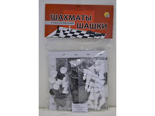03-309 ШАХМАТЫ И ШАШКИ КЛАССИЧЕСКИЕ в пакете + поле (РК)