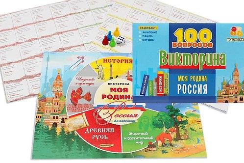 03-447-02 ВИКТОРИНА. 100 вопросов. МОЯ РОДИНА-РОССИЯ (РК)