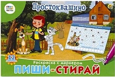 03-618-10 Союзмультфильм. Пиши-стирай.ПРОСТОКВАШИНО (РК)