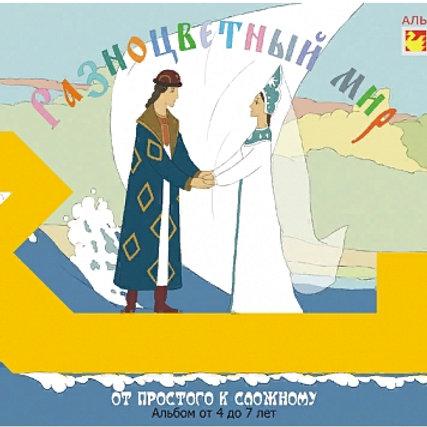 59-022 Альбом Разноцветный мир  от 4 лет