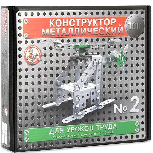 57-412-2 Конструктор металлический для уроков труда №2 155 э