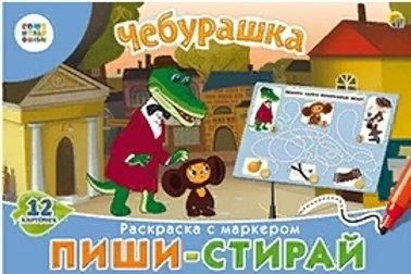 03-618-1 Союзмультфильм. Пиши-стирай.ЧЕБУРАШКА (РК)