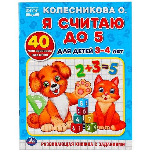 13-161-0  Я СЧИТАЮ ДО 5. ДЛЯ ДЕТЕЙ 4-5 ЛЕТ. О.КОЛЕСНИКОВА