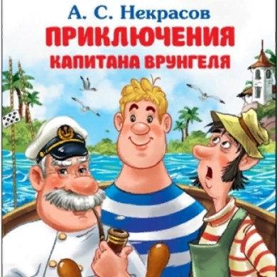 13-018-421 УМКА ПУТЕШЕСТВИЕ КАПИТАНА ВРУНГЕЛЯ А.С.НЕКРАСОВ