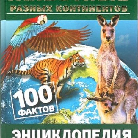 13-027-04 УМКА. 100 ФАКТОВ. ЖИВОТНЫЕ РАЗНЫХ КОНТИНЕНТОВ