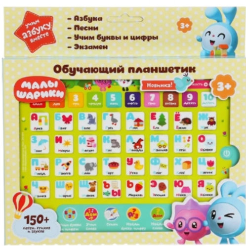 14-142-93 Сенсорный планшет МАЛЫШАРИКИ азбука и счет.150+пес
