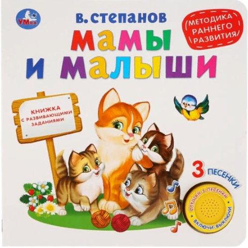 13-109-442 УмкаМАМЫ И МАЛЫШИ.В.СТЕПАНОВ(1 кнопка 3 песни)