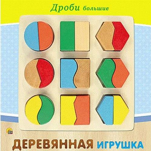 03-776-5 Деревянная игрушка. Дроби. БОЛЬШИЕ (РК)