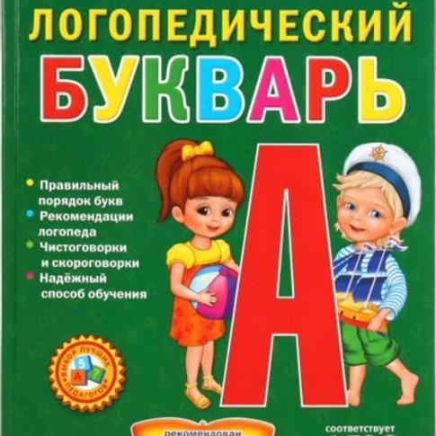 13-018-89 УМКА.ЛОГОПЕДИЧЕСКИЙ БУКВАРЬ.ЖУКОВА