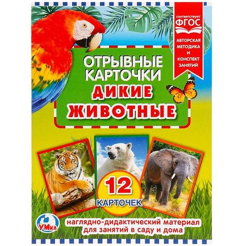 14-084-01 ОТРЫВНЫЕ КАРТОЧКИ.ДИКИЕ ЖИВОТНЫЕ. 12 СТРАНИЦ. УМКА