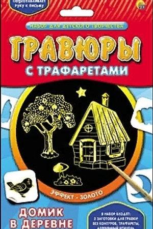 03-691-99 ГРАВЮРА С ТРАФАРЕТАМИ.ЗОЛОТО.ДОМИК В ДЕРЕВНЕ