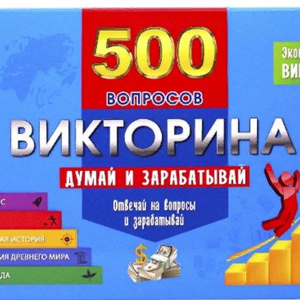 03-448-0 ВИКТОРИНА 500 ВОПРОСОВ.ДУМАЙ И ЗАРАБАТЫВАЙ(РК)