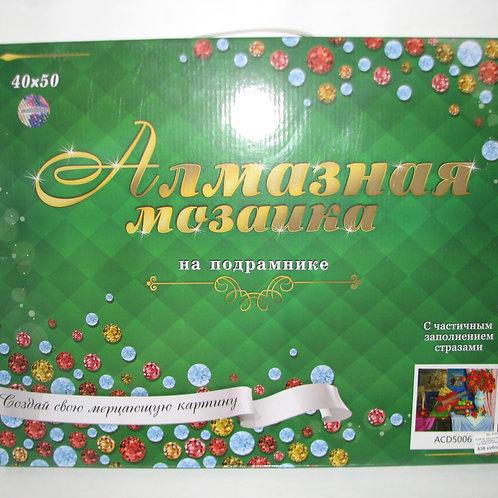 03-039-242 Алмаз.мозаика (класс)40х50.с подр.30ЦВ.НАТЮРМОРТ
