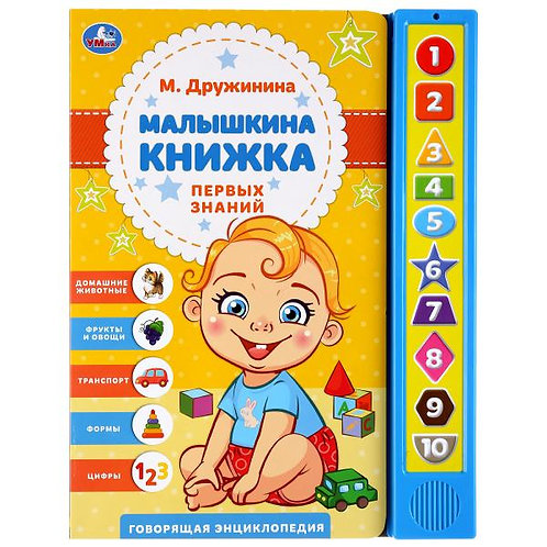 13-120-13 МАЛЫШКИНА КНИЖКА М.ДРУЖИНИНА (10 ЗВУКОВ. КНОП)