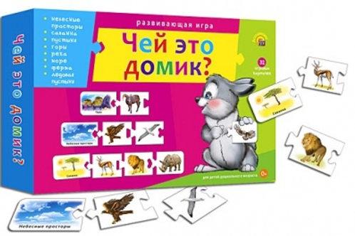 03-755 АССОЦИАЦИИ-ЦЕПОЧКОЙ ЧЕЙ ЭТО ДОМИК (РК)